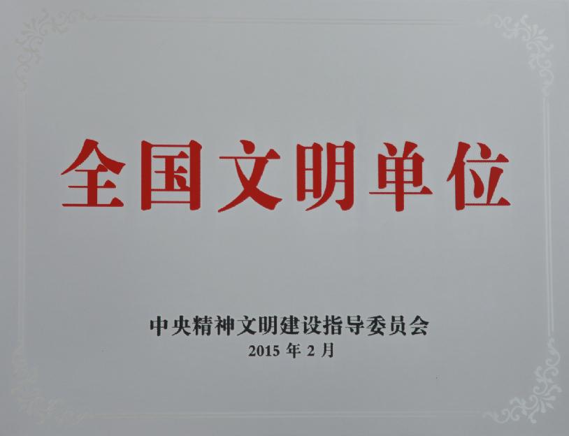 """公司再次荣膺""""全国文明单位""""称号"""